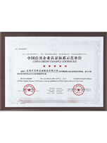 China's credit business certification system demonstration unit